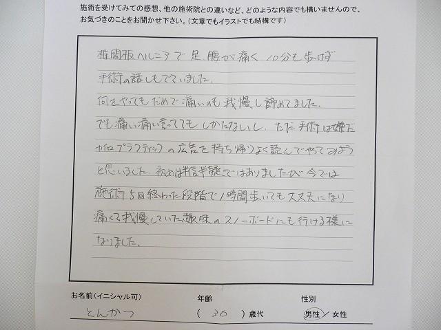 椎間板ヘルニア.jpg